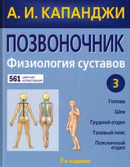 Физиология суставов. Позвоночник. Том 3
