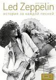 Led Zeppelin. История За Каждой Песней / Крис Уэлш
