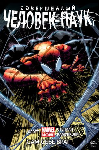 Совершенный Человек-паук. Том 1. Сам себе враг