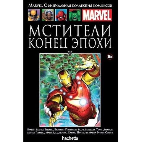 Ашет Коллекция № 131 Мстители. Конец Эпохи