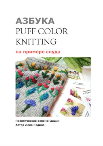 PDF-описание Азбука PuffColorKnitting (автор Лена Родина)
