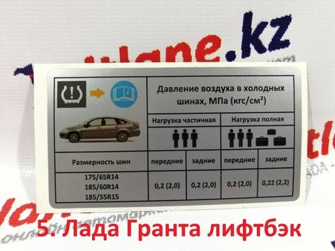 Наклейка информационная о давлении шин Лада Гранта (лифтбэк)