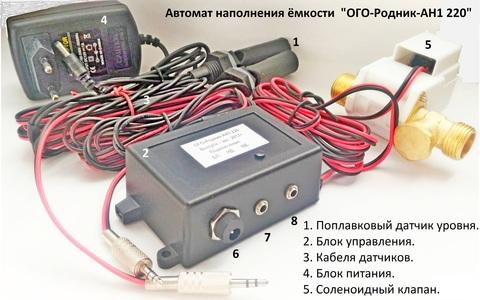 Автомат наполнения емкости ОГО-Родник-АН1 220В