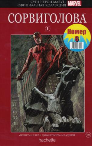 Супергерои Marvel №6. Сорвиголова