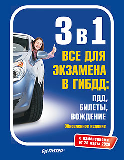 3 в 1. Все для экзамена в ГИБДД: ПДД, Билеты, Вождение. Обновленное издание