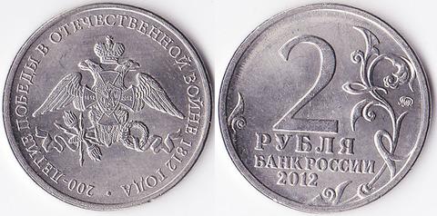 2 рубля 2012 Эмблема 200-летия победы в войне 1812