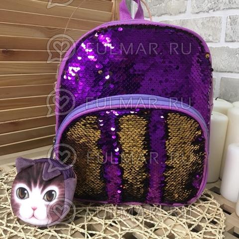 Рюкзак фиолетовый с пайетками меняет цвет Фиолетовый-Золотистый и брелок-ключница Масик
