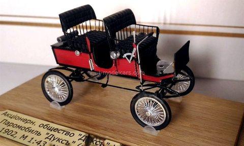 Steam car Dux four-seater 1902, JSC
