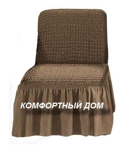 Чехол на кресло, без подлокотников какао