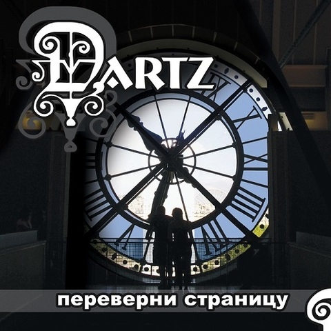 The Dartz – Переверни страницу (Digital)