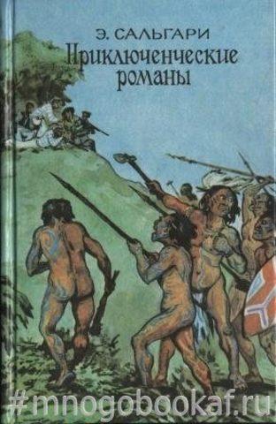 Сальгари Э. Приключенческие романы. В шести томах. Том 3