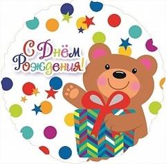 Шар (18''/46 см) Круг, С Днем рождения (мишка с подарком и конфетти), на русском языке, Белый, 1 шт.