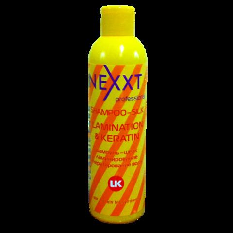Шампунь-шелк ламинирование и кератирование волос NEXXT 250 мл
