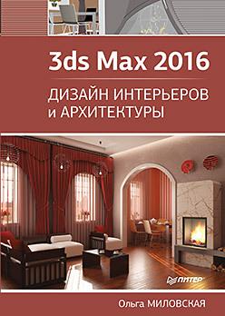 Фото - 3ds Max 2016. Дизайн интерьеров и архитектуры миловская ольга сергеевна 3ds max 2018 и 2019 дизайн интерьеров и архитектуры