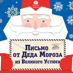 Письмо от Деда Мороза из Великого Устюга №2