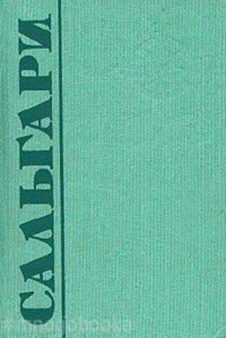 Собрание сочинений в пяти томах. Том 5