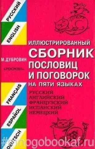 Иллюстрированный сборник пословиц и поговорок на пяти языках (русский, английский, французский, испанский, немецкий)