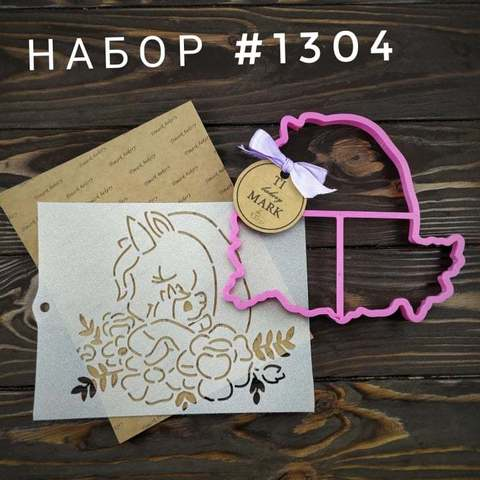 Набор №1304 - Единорожек с малюткой