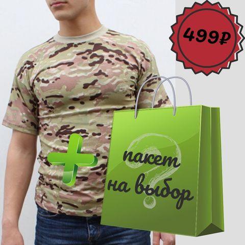Подарок №25 (футболка камуфляж Мультикам + красивый пакет)