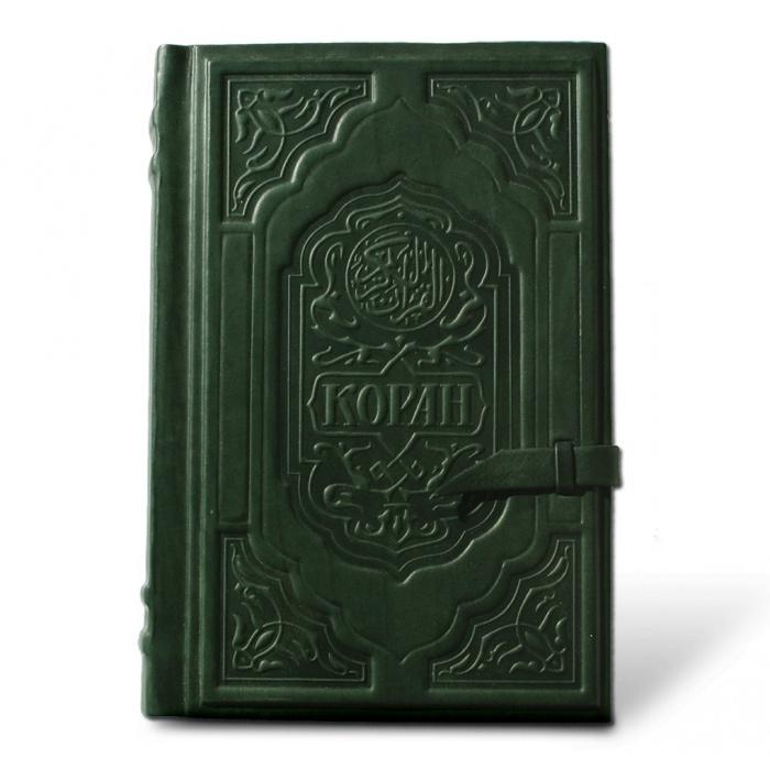 Коран с золотым обрезом