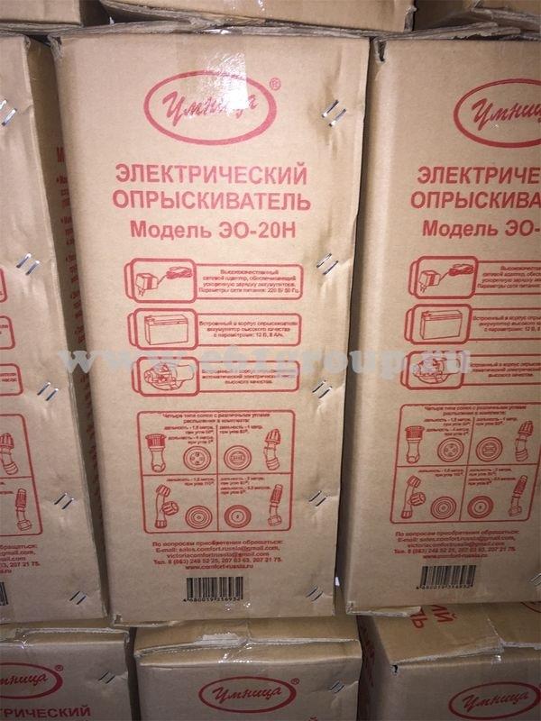 Опрыскиватель электрический ранцевый Комфорт Умница ЭО-20Н распродажа