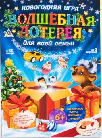 063-3220 Новогодняя игра «Волшебная лотерея для всей семьи»