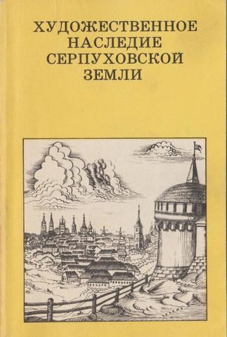 Художественное наследие Серпуховской земли