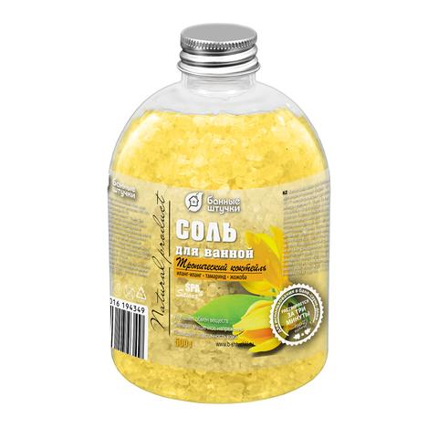 Соль для ванны «Тропический коктейль» 500г