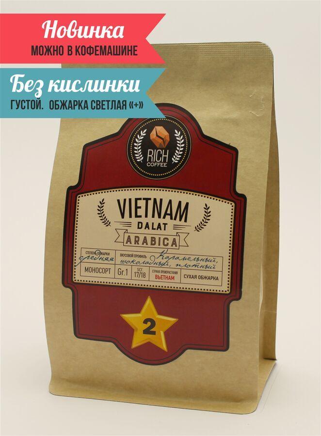 Вьетнамский кофе в карамели Далат №2
