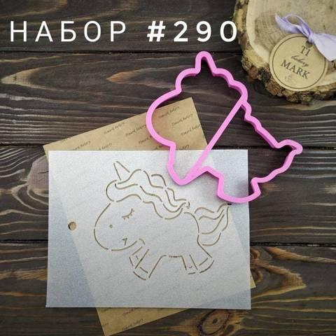 Набор №290 - Единорог