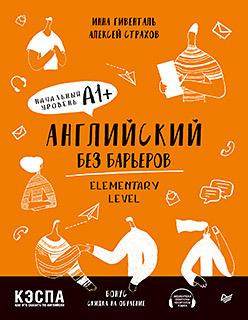 Английский без барьеров. Elementary level. Уровень А1+