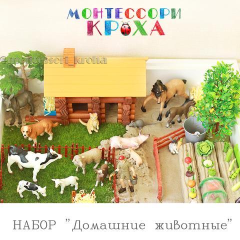 НАБОР «Домашние животные»