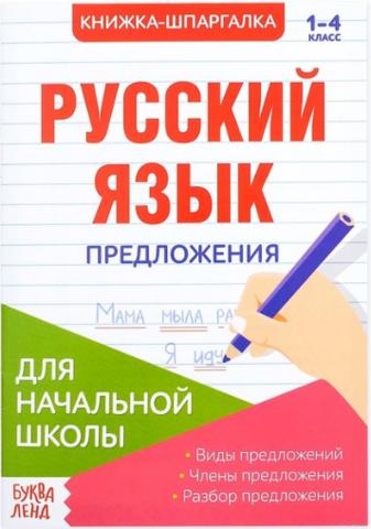 071-3156 Книжка-Шпаргалка по русскому языку