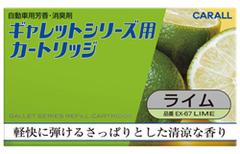 VINTAGE REFILLS EX-67 (lime) наполнитель к дезодорантам Gallet