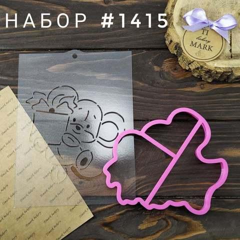Набор №1415 - Мышка с подарком