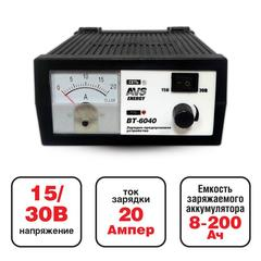 Зарядно-предпусковое устройство для автомобильного аккумулятора AVS BT-6040 (20A) 12-24V