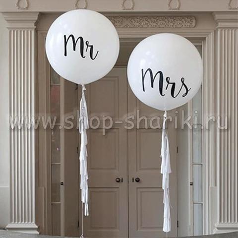 Большие шары на свадьбу Mr&Mrs