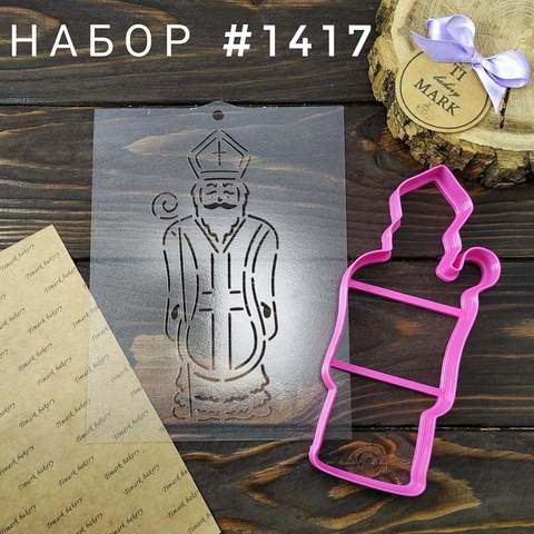 Набор №1417 - Святой Николай
