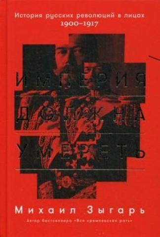Империя должна умереть: История русских революций в лицах. 19001917