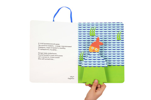 Книга-игра