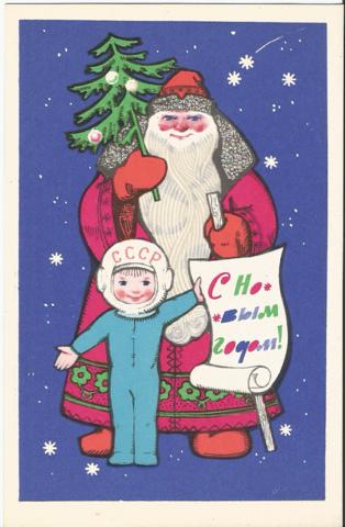 С новым годом! Художник А. Соловьев