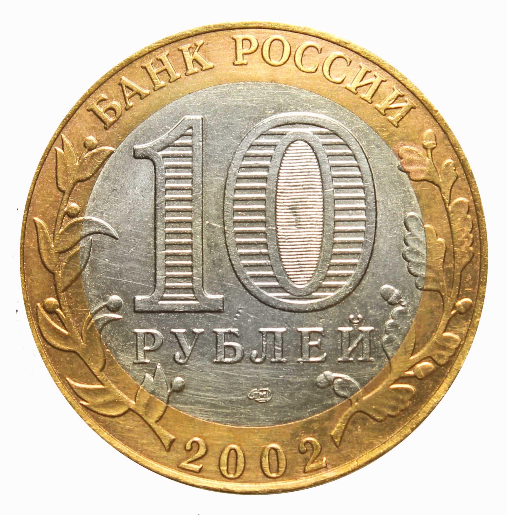 10 рублей Старая Русса 2002 г.  (биметалл)