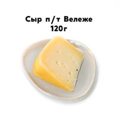 Сыр п/т Любижи с голубым пажитником из коровьего молока, гр