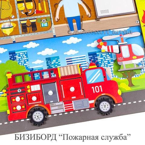 БИЗИБОРД «Пожарная служба»