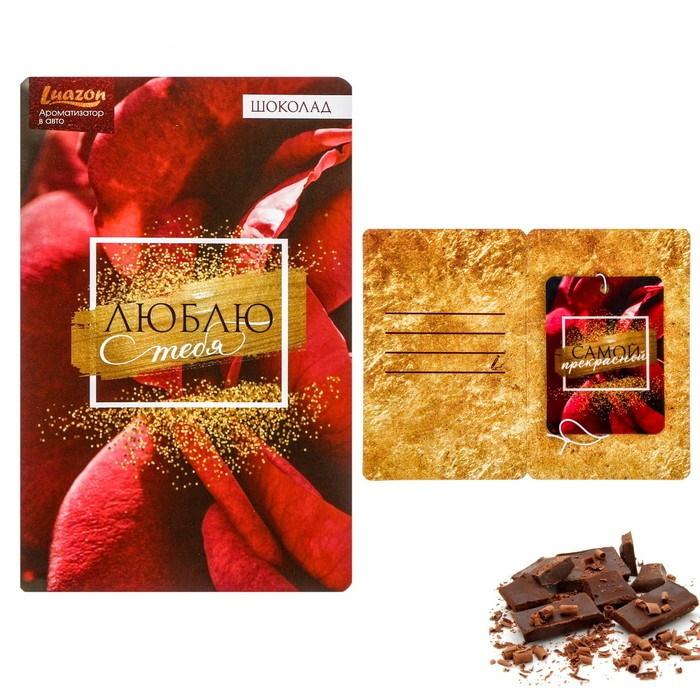 Ароматизатор в открытке «Самой прекрасной», шоколад фото