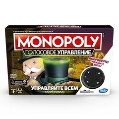 Монополия: Голосовое управление