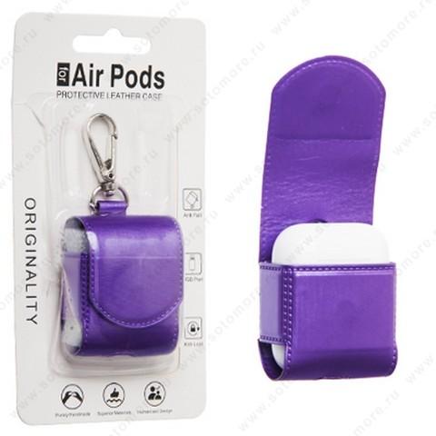 Чехол-кейс для Apple AirPods с карабином и в упаковке фиолетовый Вид 2