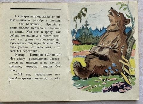 Д. Н. Мамин-Сибиряк