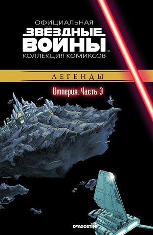Звёздные Войны. Официальная коллекция комиксов №23 - Легенды. Империя Часть 3
