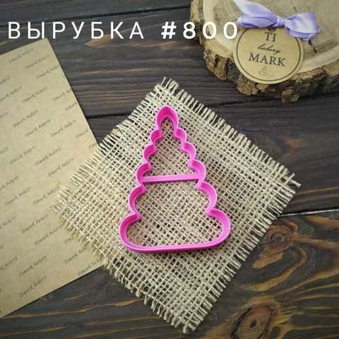 Вырубка №800 - Пирамидка